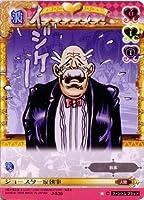ジョジョの奇妙な冒険ABC 6弾 【コモン】 《キャラカード》 J-535 ジョースター家執事