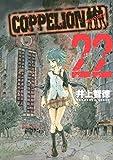 COPPELION(22) (ヤングマガジンコミックス)