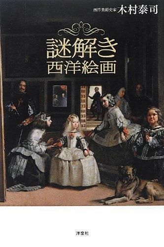 謎解き西洋絵画の詳細を見る