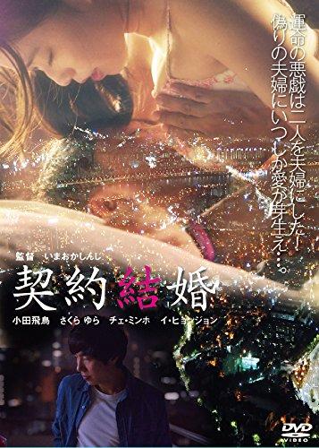 契約結婚[DVD]