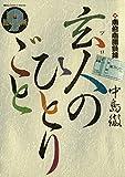 南倍南勝負録 玄人(プロ)のひとりごと(9) (ビッグコミックススペシャル)