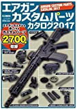 エアガンカスタムパーツカタログ2017 (HJムック761)