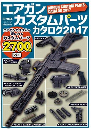 エアガンカスタムパーツカタログ2017 (ホビージャパンMOOK 761)の詳細を見る