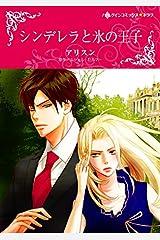 シンデレラと氷の王子 (ハーレクインコミックス) Kindle版