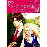 シンデレラと氷の王子 (ハーレクインコミックス)