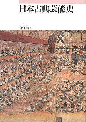 日本古典芸能史の詳細を見る