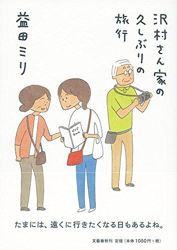 沢村さん家の久しぶりの旅行の詳細を見る