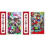 【3292円オフ】「スプラトゥーン2」&「スーパーマリオ オデッセイ」セット|オンラインコード版