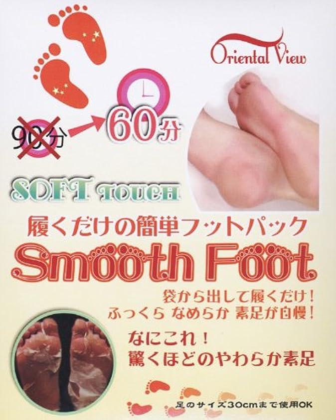 かかと ケア Smooth Foot(スムースフット) オリエンタルビュー