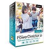 サイバーリンク PowerDirector 20 Standard 通常版