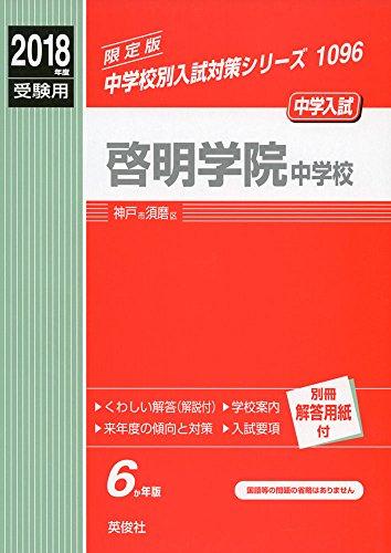 啓明学院中学校   2018年度受験用赤本 1096 (中学校別入試対策シリーズ)