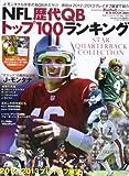 NFL歴代QBトップ100ランキング―プレイオフ展望 (B・B MOOK 880 スポーツシリーズ NO. 750)
