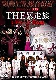 実録・ドキュメント893 THE 暴走族 レディース 貴女編 [DVD]