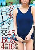 スク水美少女に中出し性交45人BOX4枚組16時間 [DVD]