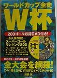 DVD>ワールドカップ全史 (<DVD>)