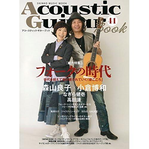 アコースティック・ギター・ブック(41) (シンコー・ミュージックMOOK)