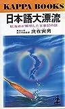 日本語大漂流―航海術が解明した古事記の謎 (1981年) (カッパ・ブックス)