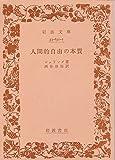 人間的自由の本質 (1975年) (岩波文庫)