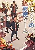 ぼくらの天使ゲーム 「ぼくら」シリーズ (角川文庫)