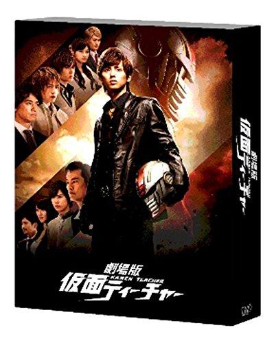 劇場版 仮面ティーチャー豪華版(初回限定生産) [DVD]