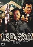 極道の紋章5 [DVD]