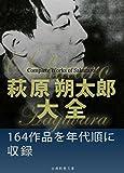 萩原朔太郎大全 (古典教養文庫)