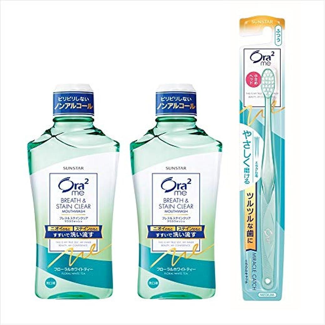 おかしい実質的排他的Ora2(オーラツー) ミーマウスウォッシュ ステインクリア 洗口液[フローラルホワイトティー]×2個+ハブラシ付き