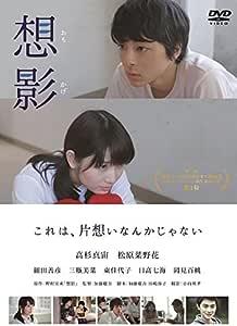 想影[DVD]
