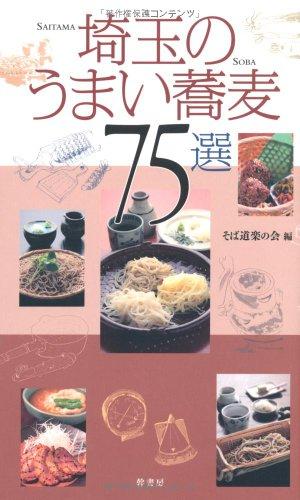 埼玉のうまい蕎麦75選
