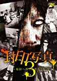 封印写真3〜地獄へ誘う心霊たち〜[LPJD-7022][DVD]