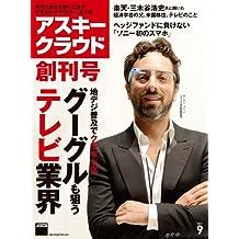 アスキークラウド 2013年9月号(創刊号) [雑誌]