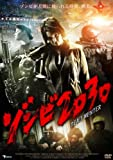 ゾンビ2030 [DVD]