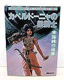 カペルドーニャの鉄騎士―末弥純作品集 (フルメタルジャケット 1)