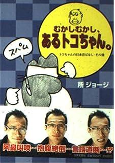 むかしむかし、あるトコちゃん。―トコちゃんの日本昔ばなし・その後 (日文文庫)