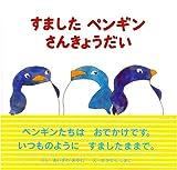 すましたペンギンさんきょうだい (講談社の創作絵本) 画像