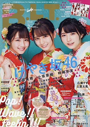 B.L.T.2019年2月号増刊 けやき坂46版