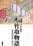 竹取物語―現代語訳対照・索引付