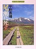 尾瀬に死す (現代教養文庫―ベスト・ノンフィクション (1530))