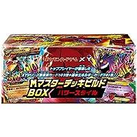 ポケモンカードゲームXY M(メガ) マスターデッキビルドBOX パワースタイル