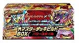 Amazon.co.jpポケモンカードゲームXY M(メガ)マスターデッキビルドBOX パワースタイル
