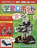 学習ロボットをつくる(50) 2019年 8/21 号 [雑誌]