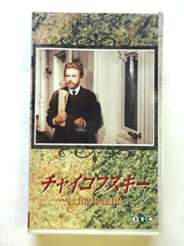 チャイコフスキー【字幕版】 [VHS]