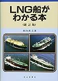 LNG船がわかる本