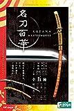 名刀百華 10個入BOX(食玩・ガム)