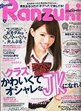 Ranzuki(ランズキ) 2013年 12月号 [雑誌]