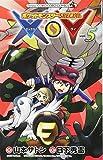 ポケットモンスターSPECIAL X・Y (5) (てんとう虫コロコロコミックス)