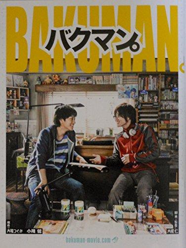 【チラシ3種付き、映画パンフレット】バクマン。  監督 大根...