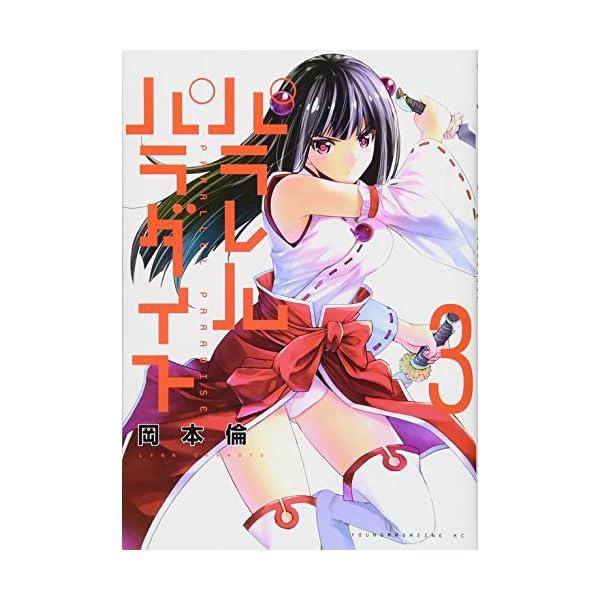 パラレルパラダイス(3) (ヤンマガKCスペシャル)の商品画像