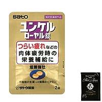 佐藤製薬 ユンケルローヤル錠 2錠 + 入浴剤プチフルール1包セット