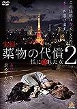 実録・薬物の代償~性に溺れた女~2 [DVD]